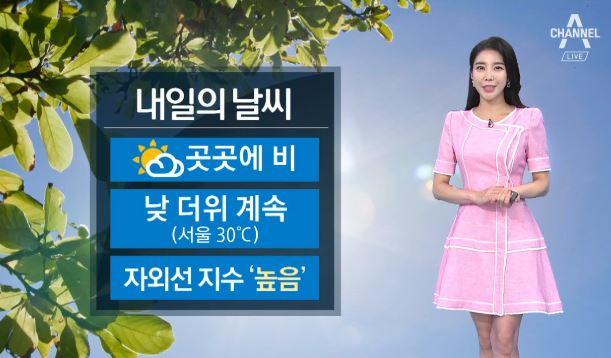 [날씨]내일 내륙 곳곳 비 소식…한낮 서울 30도·광주 29도