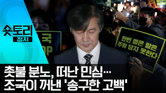 [숏토리] 촛불 분노·떠난 민심…조국이 꺼낸 '송구한 고백'