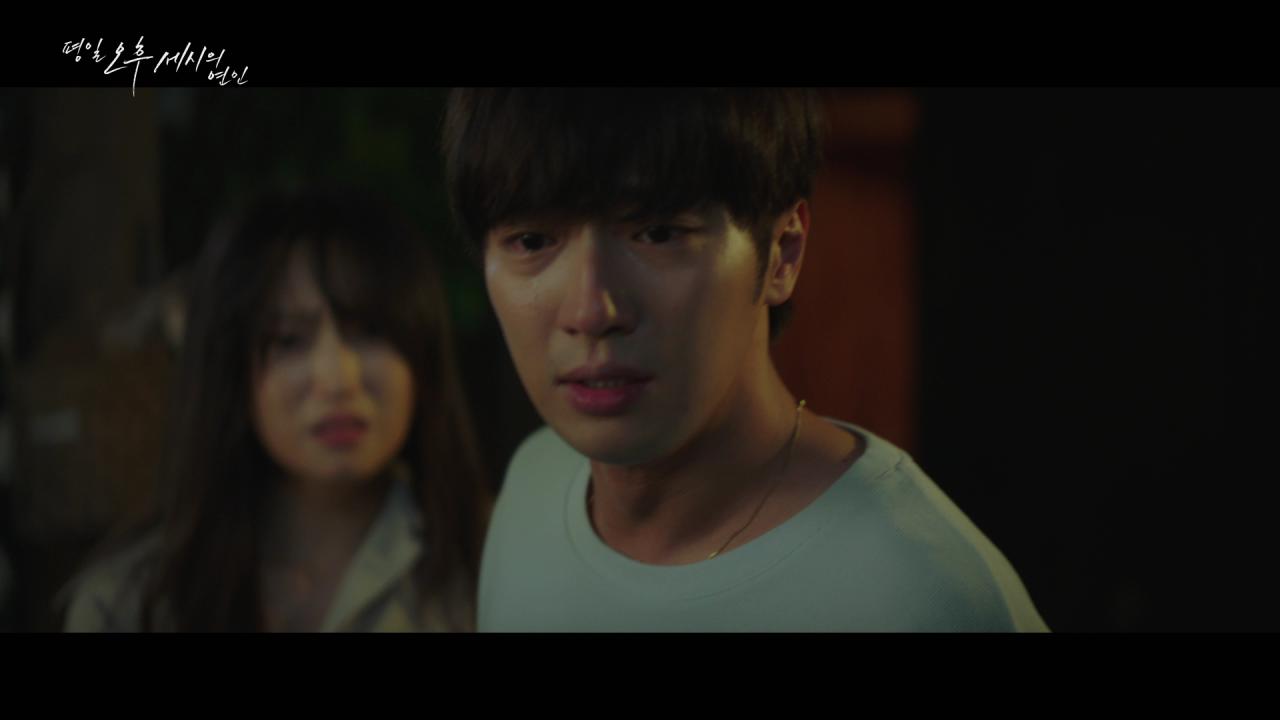 [평일 오후 세시의 연인 OST Part3] 웅산 - 3PM (MV) 이미지