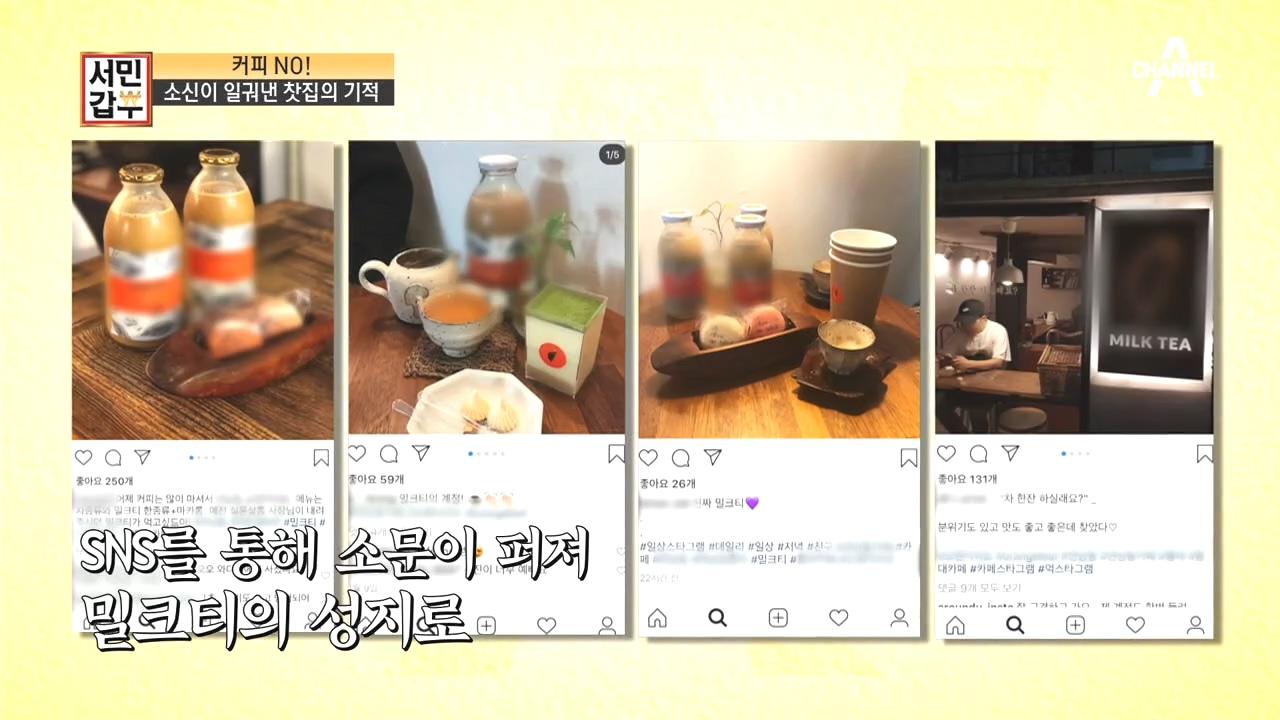 커피 NO! 갑부의 소신이 일궈낸 찻집의 기적 (ft. 세상에 하나뿐인 차) 이미지
