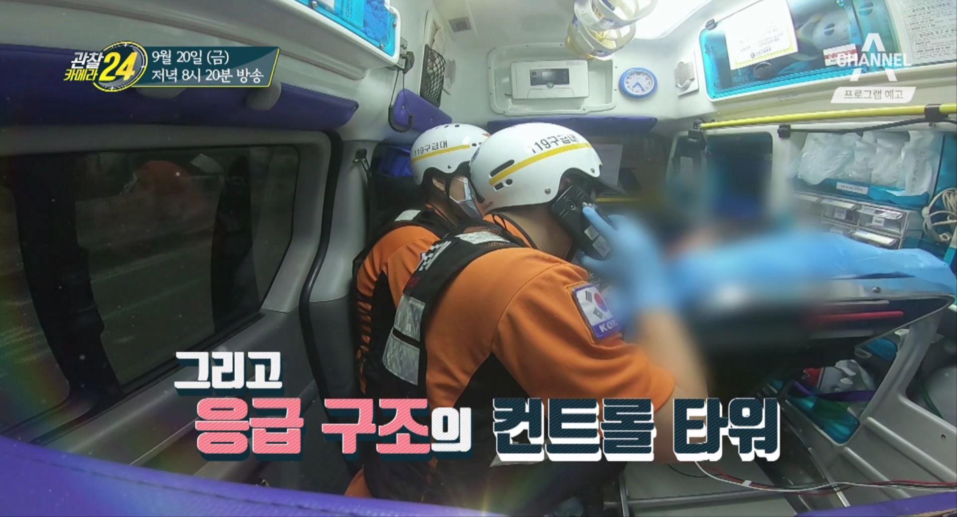 """[예고] """"무섭지만 몸이 먼저 움직여요!"""" 생명을 지키는 사람들, 응급의료현장 24시 이미지"""