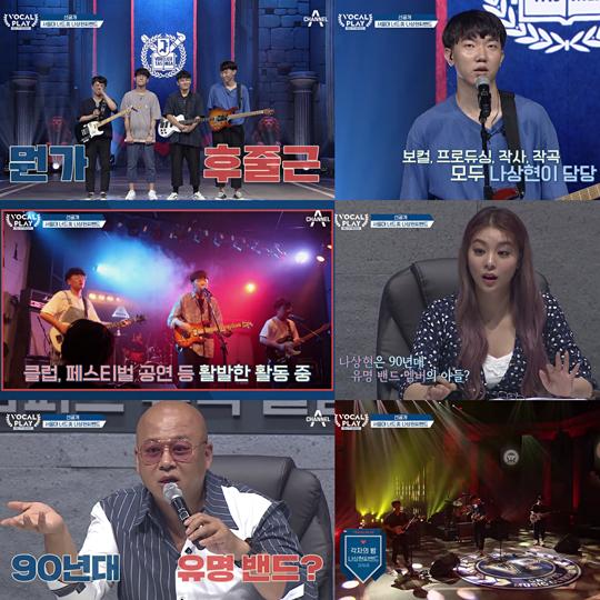<보컬플레이> 이상한 서울대생들의 대반란! 후줄근한 그는 '전설의 후예?' 누구냐 넌!