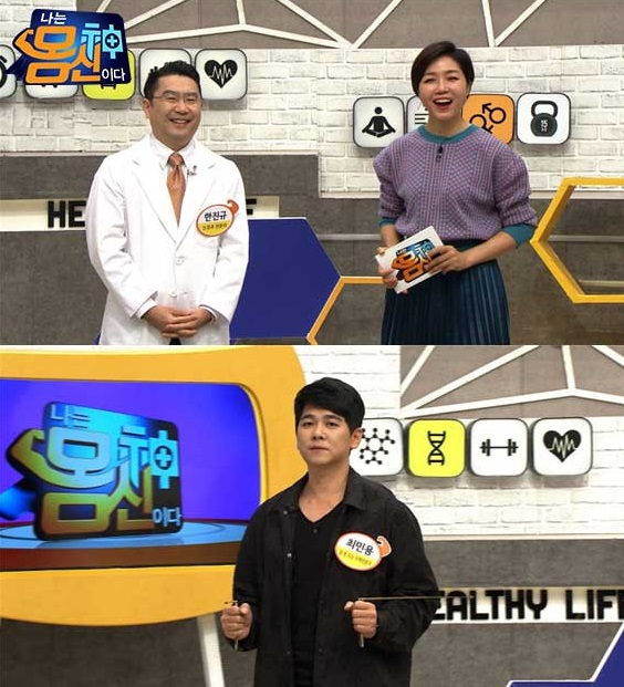 """<나는 몸신이다> 배우 최민용 """"평소 수면의 질이 좋지 않아 걱정"""""""