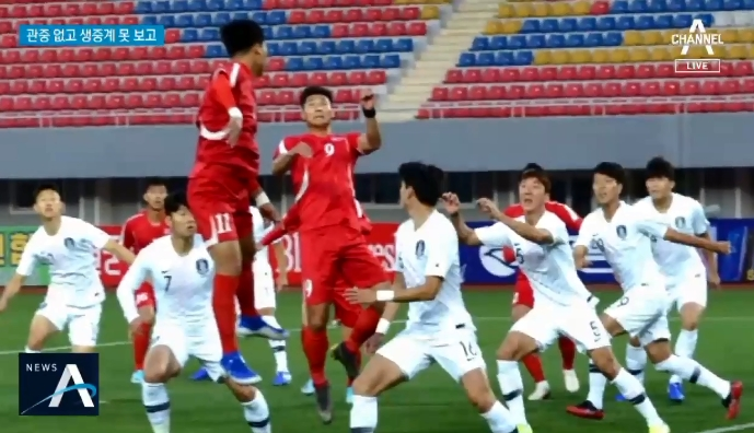 한국, 북한과 평양 원정…무관중 0:0 무승부