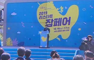 """""""도전에 정년 없다""""…'리스타트 잡페어' 개막"""