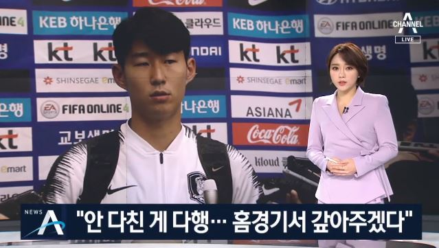"""전쟁 같던 평양 원정…손흥민 """"안 다치고 돌아와 다행"""""""