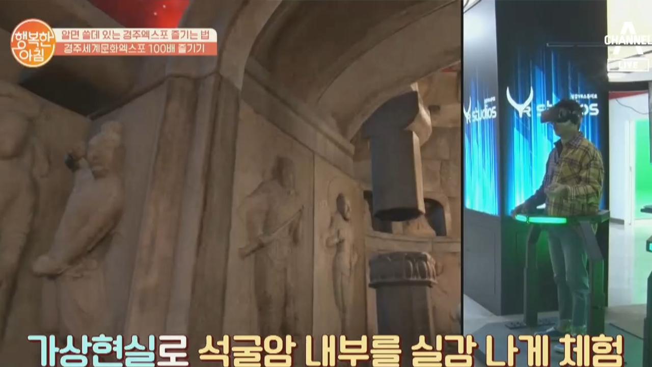 경주 세계문화엑스포 명물