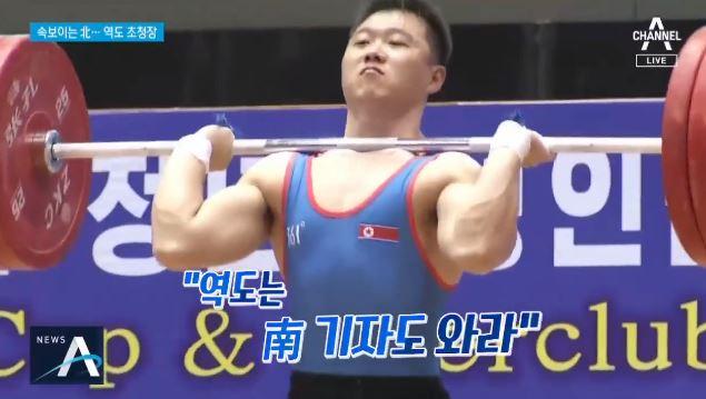 """""""남한 기자들 와라""""…축구와 180도 다른 북한 역도"""