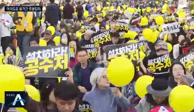 """진보단체, 여의도로 옮겨 국회 압박…""""검찰 개혁"""""""