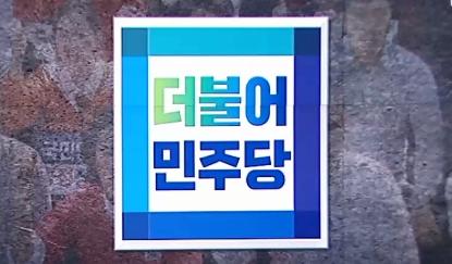"""민주당 """"무능한 한국당…광화문 집회는 관제 데모"""""""