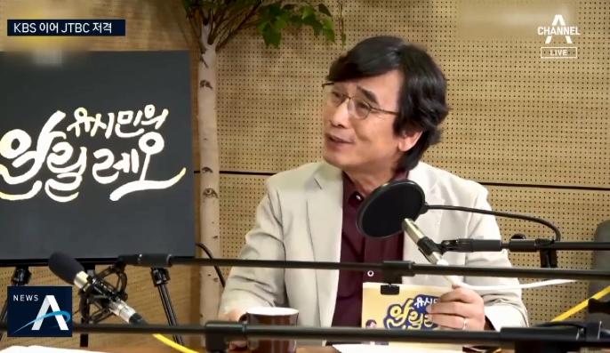 """유시민, JTBC 비판…""""조국 사태서 다른 언론들과 비슷"""""""