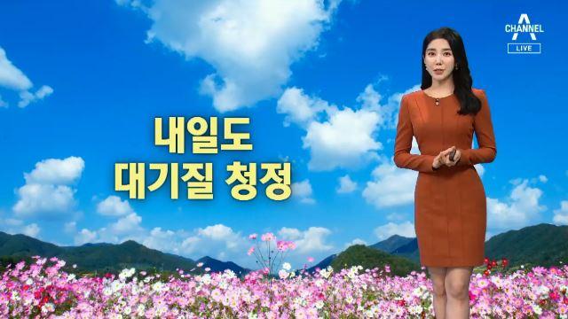 [날씨]내일도 대기질 청정…큰 일교차·짙은 안개 주의