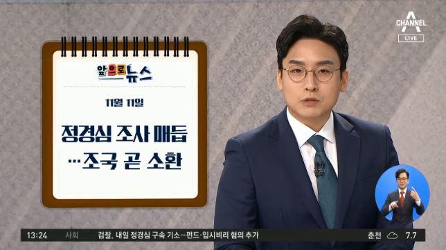[앞으로 뉴스]정경심 조사 매듭…조국 곧 소환