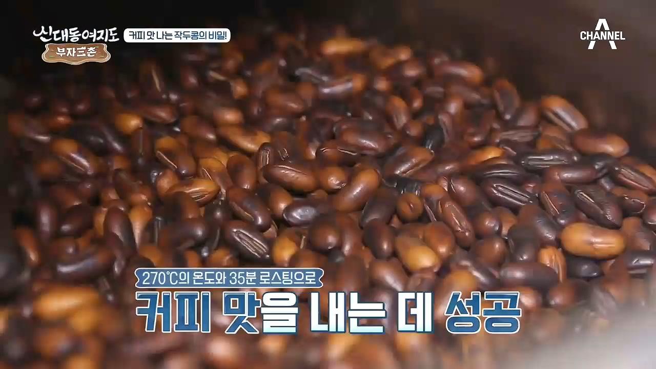 커피 맛을 내는 작두콩 로스팅 방법이 따로 있다...? (ft. 작두콩의 비밀) 이미지