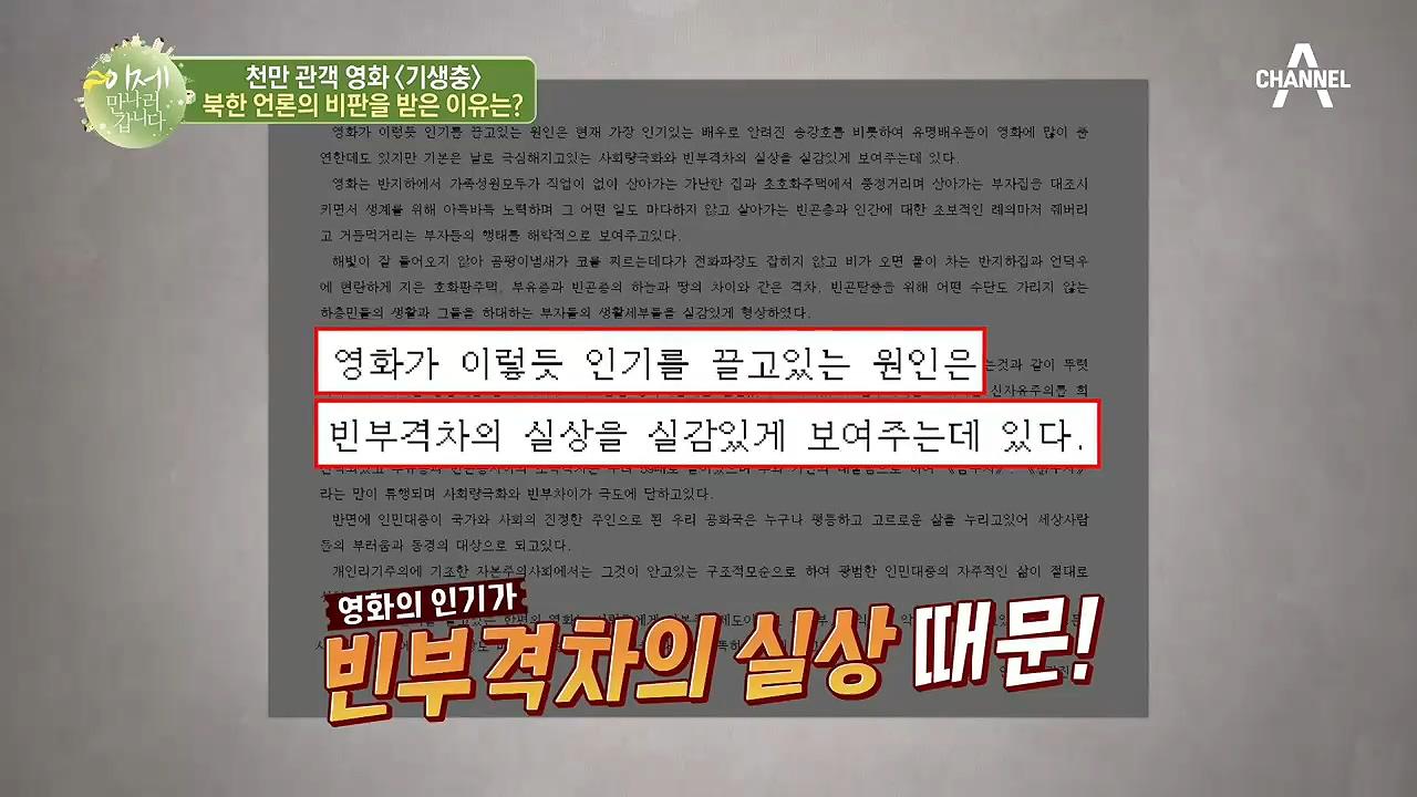 """""""남한은 희망도 미래도 없다!"""" 북한 언론이 천만 관객 영화"""
