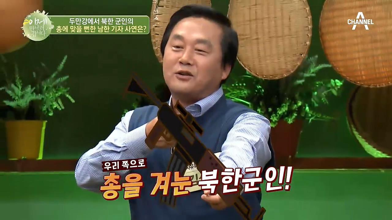 잠입 취재하다 두만강에서 북한 군인의 총에 맞을 뻔한 남한 기자⊙_⊙?!ㄷㄷ 이미지