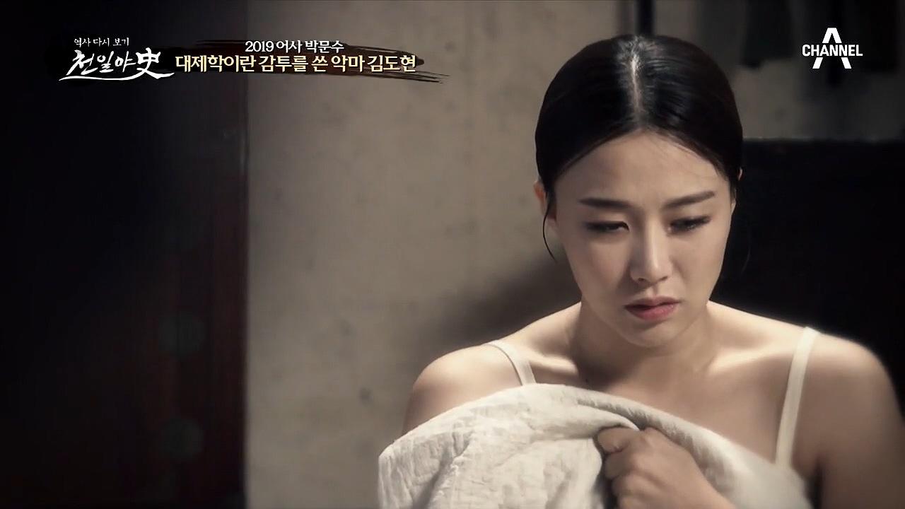 단비에게 오줌과 똥을 먹게했다?! 대제학이란 감투를 쓴 악마 김도현! 이미지