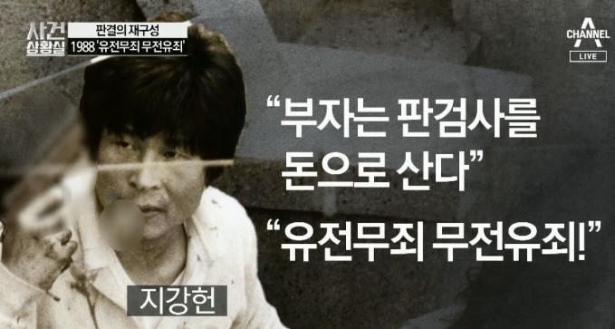 [판결의 재구성]탈주범이 외쳤던 '유전무죄 무전유죄'