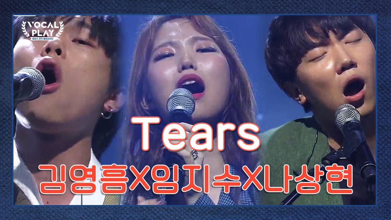 역대급 감동 ㅠㅠ 가슴을 울리는 (임지수X김영흠X나상현)의 'Tears' 이미지