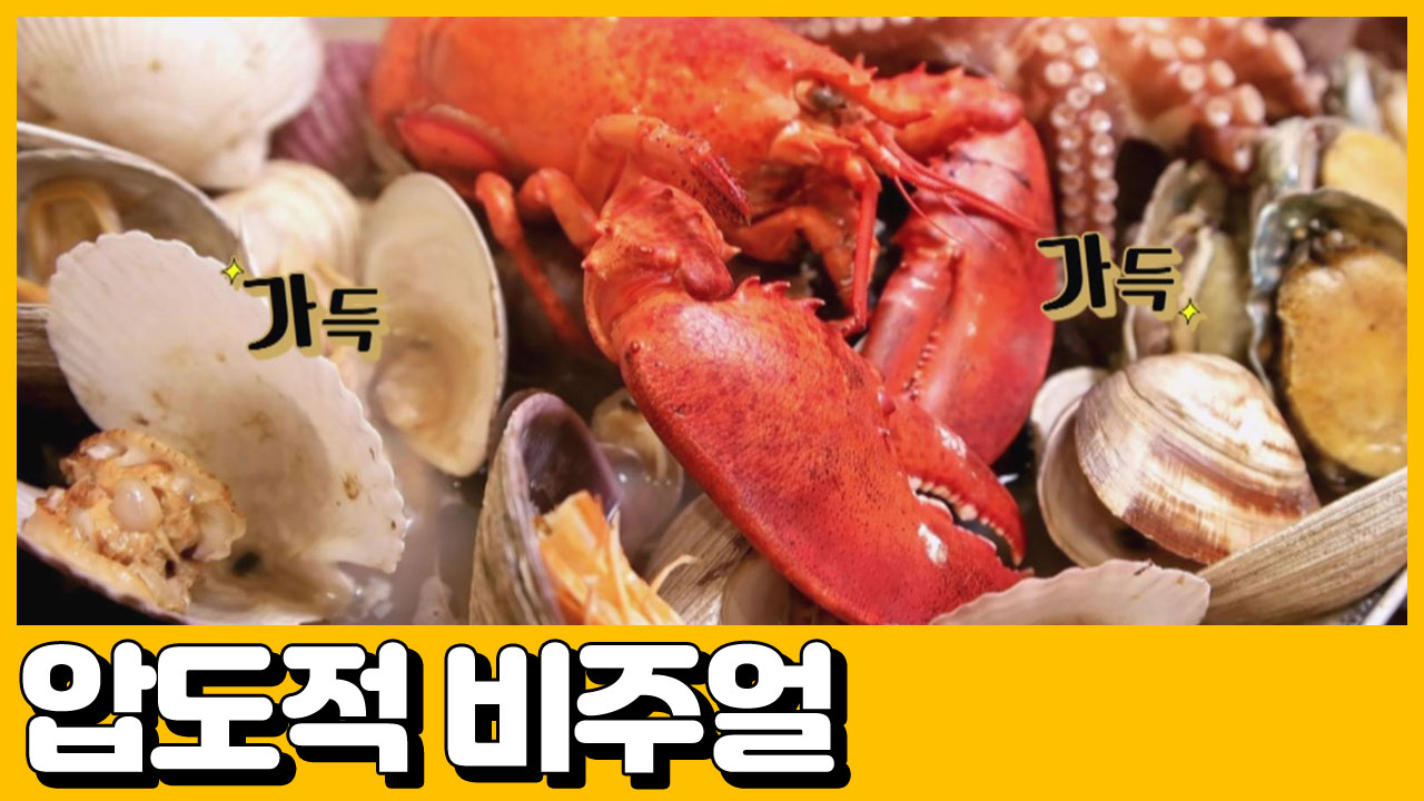 [선공개] (압도적 비주얼) 나만 알고 싶은 맛집 들켜버림ㅠㅡㅠ 싱싱한 해산물 내 맘, 아니 입 속에 저장 이미지