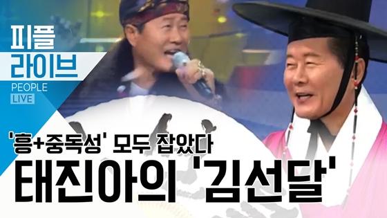 [피플 LIVE]'흥+중독성' 모두 잡은 태진아의 '김선달'