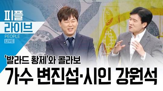 [피플 LIVE]'발라드 황제'와 콜라보…가수 변진섭·시인 강원석