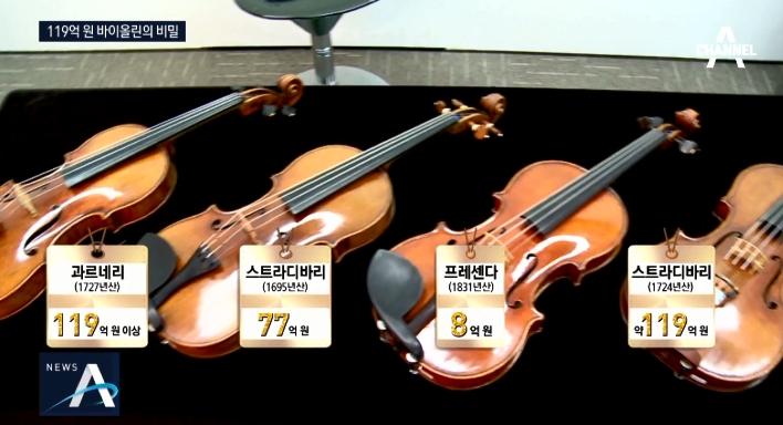 119억 원 명품 바이올린, 소리의 비결은?