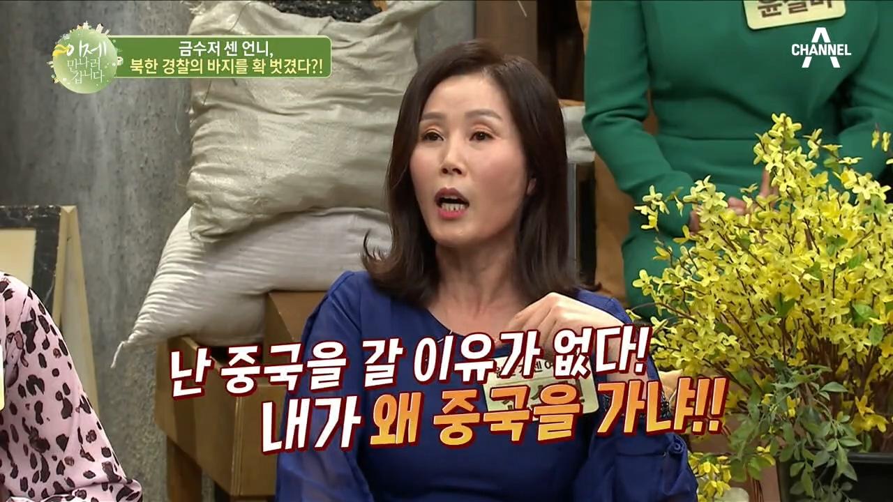 금수저 북한 여교사가 탈북을 결심하게 된 특별한 계기는? 이미지