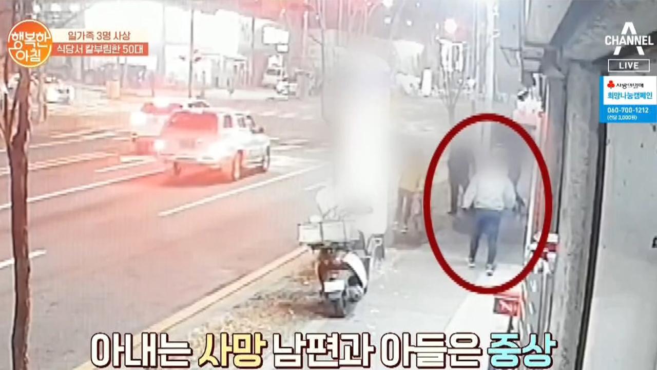 [금주의 이슈 TOP5] '일가족을 덮친 흉기 난동' 2분 만에 3명 사상 이미지