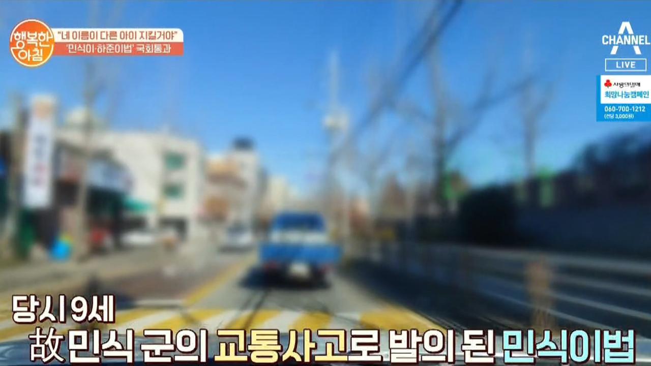 민식이법&하준이법 국회 본회의 통과! 아직도 논란이 거센 이유는? 이미지