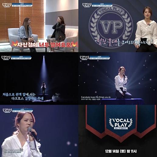'보컬플레이2' 맨발 요정 김정아, 아무도 몰랐던 그녀의 전율 가득한 목소리