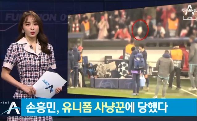 손흥민, '유니폼 사냥꾼'에 당했다…470만 원에 낙찰