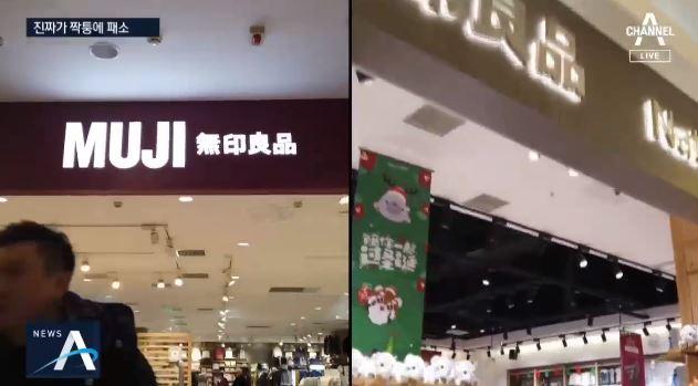 진짜 같은 짝퉁?…日 브랜드, 중국에 상표권 소송 패소