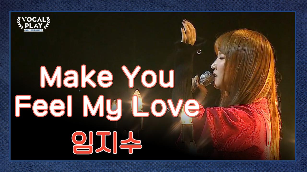 ※소름주의※ 잔잔하지만 깊은 감동! '임지수'의 'Make You Feel My Love' 이미지