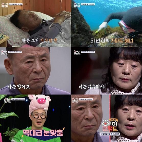 <아이콘택트>왕과 무수리 부부가 떴다? 역대급 눈맞춤!