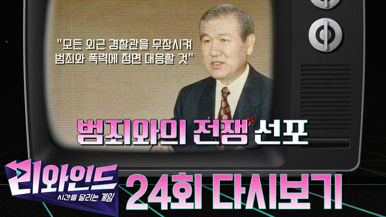 """[백 투 더 1990年] 신문 1면까지 차지한 화제의 사건은? """"전쟁을 선포한다!"""" 이미지"""