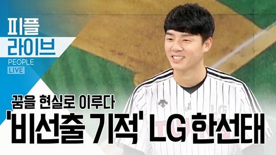 [피플 LIVE]꿈을 현실로 이루다…'비선출 기적' LG 한선태