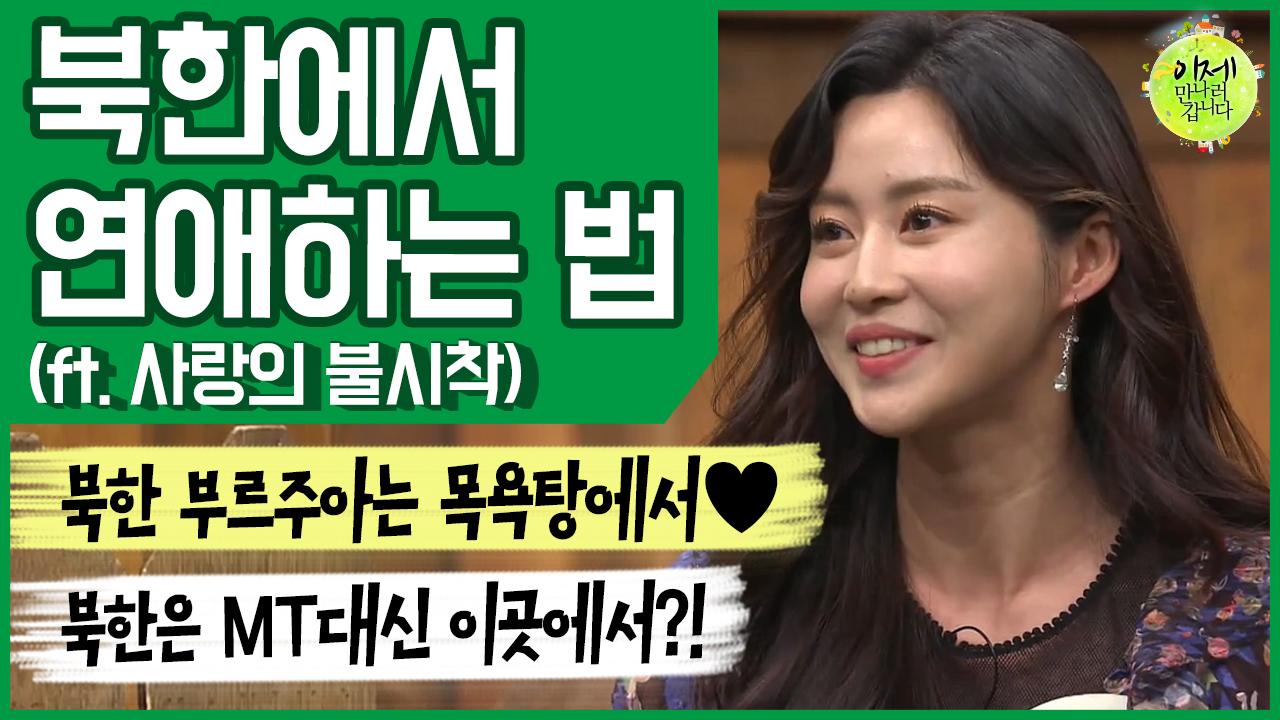 [이만갑 모아보기] '사랑의 불시착'보다 더 생생한 북한의 리얼 연애썰♥