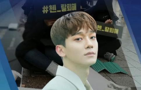 """엑소 첸 결혼 발표 후폭풍…""""탈퇴"""" vs """"끝까지 가자"""""""