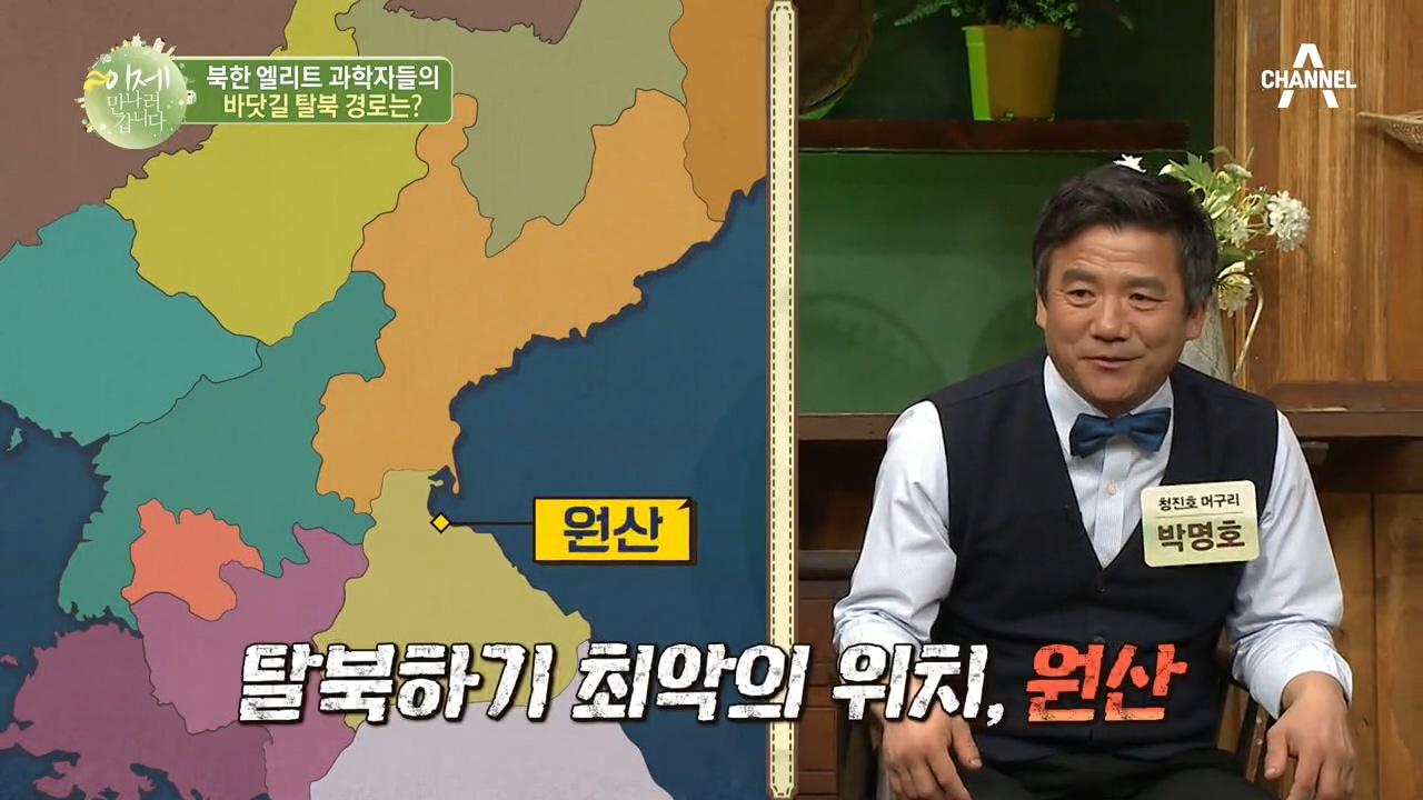 평양->원산->울릉도...? 북한 엘리트 과학자들의 바닷길 탈북 경로는?! 이미지