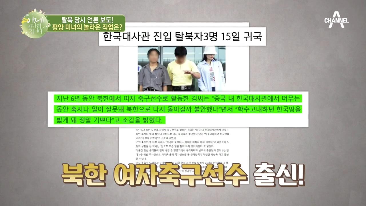 북한 축구선수 출신이자 지금은 순두부집을 운영하는 탈북 미녀의 등장! 이미지