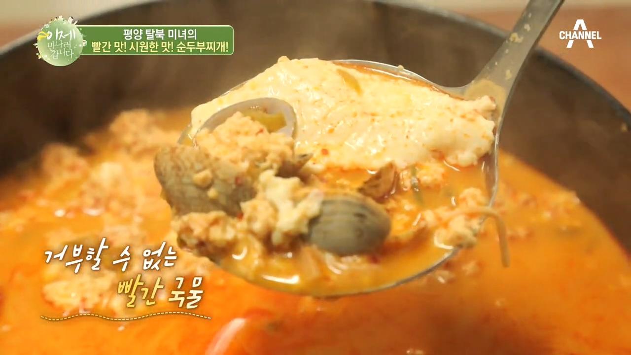 (꿀~꺽) 평양식 얼큰 순두부에 불고기까지! 군침도는 북한 음식♥ 이미지