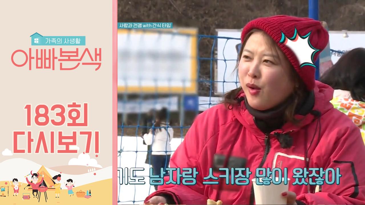 ♨그 여자 누구야♨ 잉꼬부부 (심진화X김원효) 스키장에서 사랑과 전쟁 찍은 사연은? 이미지