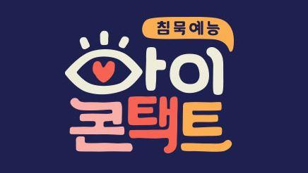 """가수 길, '아이콘택트' 출연…제작진 """"방송 복귀보다 일상 복귀가 먼저"""""""