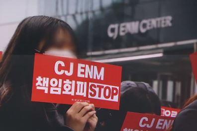 """""""엑스원 책임져라""""…성난 팬들, CJ ENM 찾아가 항의"""