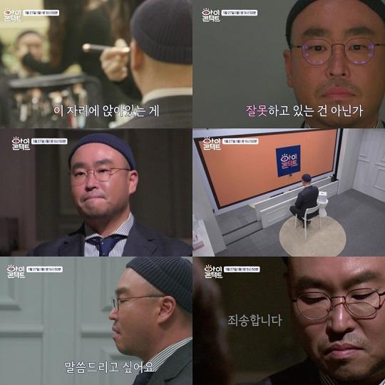<아이콘택트>길의 사죄 & 한숨…그의 눈맞춤 상대는?
