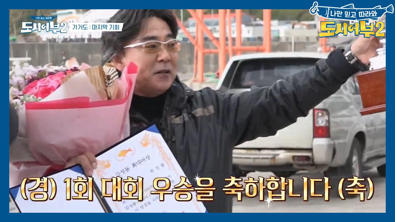 [제1회 트로피 수여식] 감성돔 52cm로 최대어 트로피 받은 ★박 프로☆ 이미지