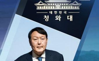 궁지 몰린 윤석열…공수처 수사 대상 1호?