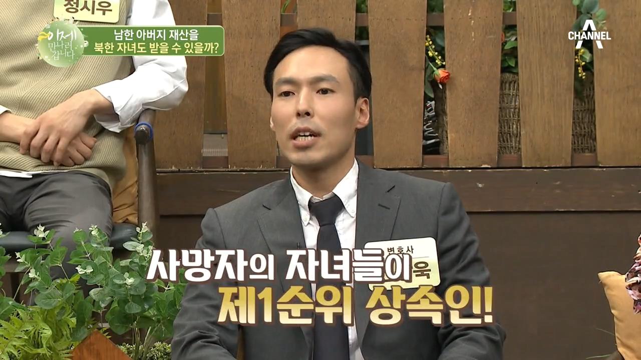 *실제 사건* 남한 아버지 재산을 북한 자녀도 상속받을 수 있다...? 이미지