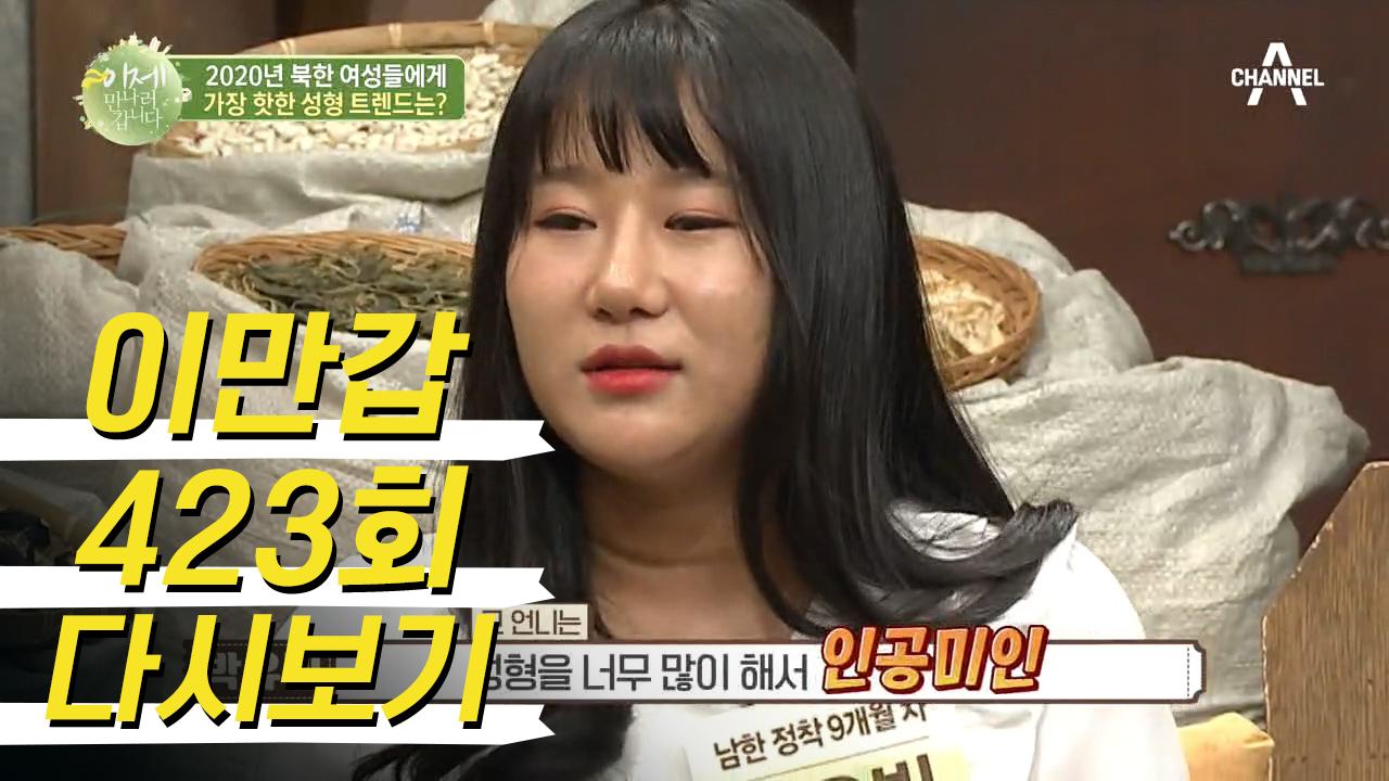 ★2020년 핫한 北 성형 트렌드★ 입이 떠억~ 벌어지는 인공미인(?) 언니의 성형 이력! 이미지
